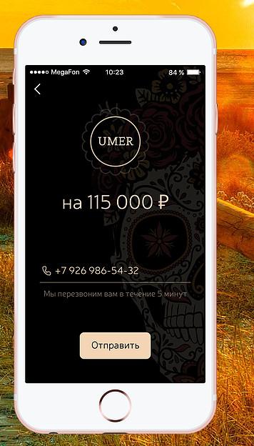 ume funeral app 4