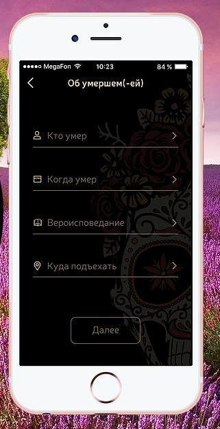 ume funeral app 2
