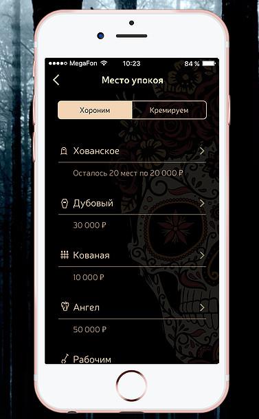 ume funeral app 3